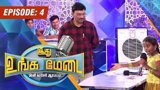 Ithu Unga Medai 28-06-2015 – Vendhar TV Show Episode 04