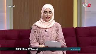 #من عمان   الخميس 14 فبراير 2019م
