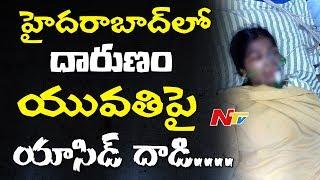 హైదరాబాద్ లో యువతీ పై యాసిడ్ దాడి చేసి పరారైన వ్యక్తి || Quthbullapur || NTV - NTVTELUGUHD