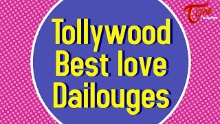 Tollywood Best Love Dialogues | Telugu Latest Movies 2016 - TELUGUONE