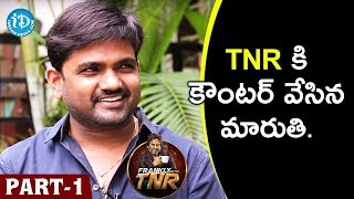 Director Maruthi Exclusive Interview Part #1 | Frankly With TNR | Talking Movies With iDream - IDREAMMOVIES