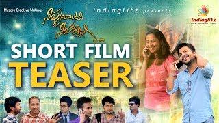 NIPPULANTI NIRUDYOGI US lo Trailer || Telugu Short Film 2017 || Sai Swaroop Mysore || Indiaglitz - IGTELUGU