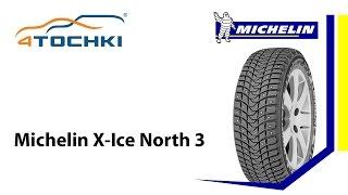 Зимние шипованные шины Michelin X-Ice North 3 - 4 точки. Шины и диски 4точки - Wheels & Tyres