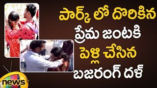 Bajrang Dal Forcibly Marry Off Couples celebrating Valentine's Day | Valentines Day 2019 |Mango News - MANGONEWS