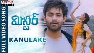 Kanulake Full Video Song    Mister Video Songs    Varun Tej, Lavanya, Hebah    Mickey J Meyer - ADITYAMUSIC