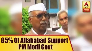 85% of Allahabad residents support PM Modi government on the matter of no-confidence motio - ABPNEWSTV