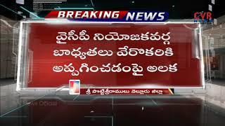 YSRCP Leader Bommireddy Raghavendra Reddy Resign To YSRCP | Nellore | CVR NEWS - CVRNEWSOFFICIAL
