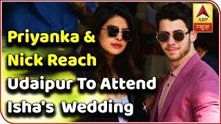 Priyanka Chopra & Nick Jonas reach Udaipur to attend Isha Ambani's pre-wedding ceremony - ABPNEWSTV