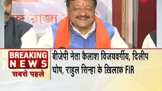 FIR filed against BJP ministers in West Bengal's Cooch Bihar - ZEENEWS