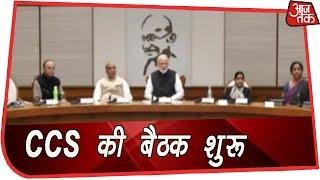 प्रधानमंत्री की अध्यक्षता में कैबिनेट कमेटी की बैठक शुरू | Breaking - AAJTAKTV