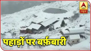 Plains receive rainfall as hilly areas witness snowfall - ABPNEWSTV