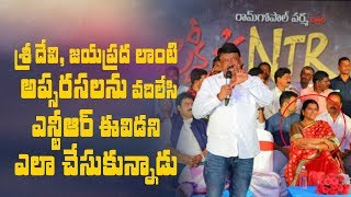 NTR will bless only our film: RGV | Lakshmi's NTR launch | Lakshmi Parvathi - IGTELUGU