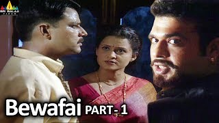 Horror Crime Story Bewafai Part - 1 | Aatma Ki Khaniyan | Sri Balaji Video - SRIBALAJIMOVIES
