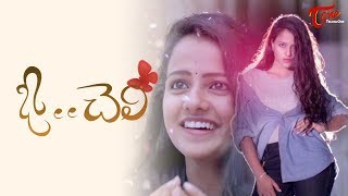 O Cheli | Latest Telugu Short Film 2018 | By Anil | TeluguOne - YOUTUBE