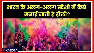 Holi 2019 भारत में मनाई जाने वाली 10 अनोखी होली Unique Forms of Holi Celebrations across India - ITVNEWSINDIA