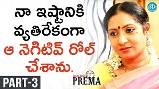 Actress Aamani Exclusive Interview Part #3 || Dialogue With Prema | Celebration Of Life - IDREAMMOVIES