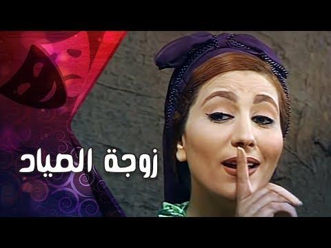 التمثيلية التليفزيونية ״ زوجة الصياد ״׀ سعيد عبد الغني – وفاء عامر