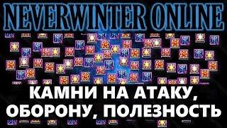 NEVERWINTER ONLINE - Волшебные камни Гайд Часть1