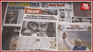 Tributes To Vajpayee Headline National, Regional And International Newspapers - AAJTAKTV