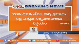 Chandrababu Discuss With TDP Leaders On Future Strategy | AP Special Status | iNews - INEWS