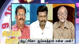 AaivukKalam 06-01-2015 – Puthiya Thalaimurai TV Show