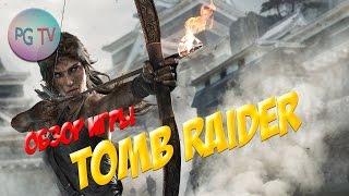 PG TV | Обзоры - Tomb Raider