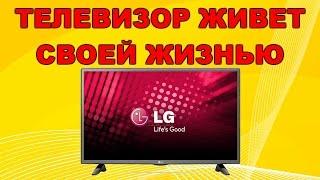 Ремонт телевизора LG 32LV3500. Самопроизвольное выполнение функций.