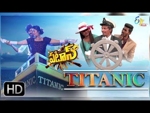 Patas | 9th September 2017 | Titanic Movie Spoof  | Full Episode 553 | ETV Plus | cinevedika.com