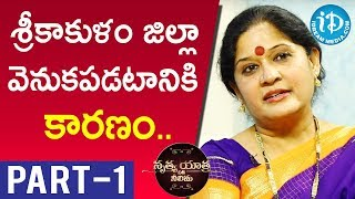 Classical Dancer Swathi Somanath Exclusive Interview Part #1 || Nrithya Yathra With Neelima - IDREAMMOVIES