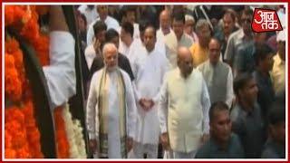 Atal Bihari Vajpayee की अंतिम यात्रा में साथ पैदल चल रहे PM Modi और Amit Shah | AajTak Live Updates - AAJTAKTV