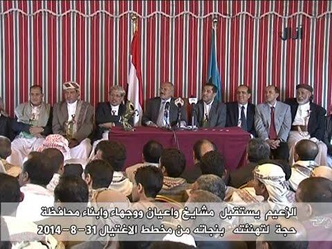 الزعيم علي عبدالله صالح يستقبل  مشائخ ووجهاء أبناء حجة (كامل)