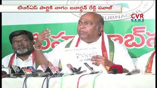 Nagam Janardhan Reddy Prees Meet Comments Harish Rao & TRS Govt   CVR NEWS - CVRNEWSOFFICIAL