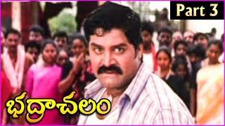 Bhadrachalam Telugu Movie Part 3 | Srihari | Sindhu Menon | Vandemataram Srinivas - RAJSHRITELUGU