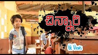 Chinnari |Telugu short film 2018|Directed by Nagendra K|Yeleswaram|Kakinada - YOUTUBE