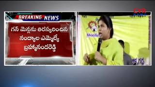 Nandyal MLA Bhuma Brahmananda Reddy Surrendered His Gunmen's | CVR NEWS - CVRNEWSOFFICIAL