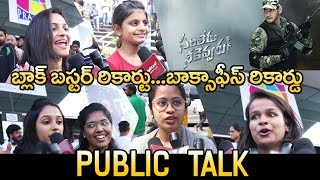 College Girls Talk About Sarileru Neekevvaru | #maheshbabu | #sarileruneekevvaru | #rashmikamandanna - IGTELUGU