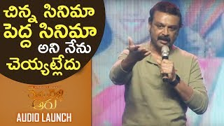 Actor Naresh Superb Speech @ Rendu Rellu Aaru Movie Audio Launch | TFPC - TFPC
