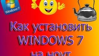 Как установить  WINDOWS 7 на ноутбук ASUS X552C вместо WINDOWS 8
