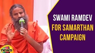 Amit Shah met Yog Guru Swami Ramdev for Sampark For Samarthan campaign in New Delhi | Mango News - MANGONEWS