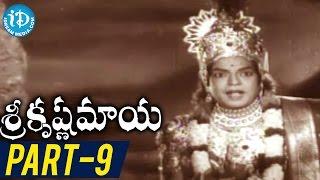 Sri Krishna Maya Full Movie Part 9 || ANR, Jamuna, Raghuramayya || C S Rao - IDREAMMOVIES