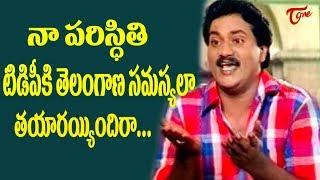 నా పరిస్థితి టీడీపీకి తెలంగాణ సమస్యలా తయారయిందిరా.. | Telugu Comedy Videos | TeluguOne - TELUGUONE