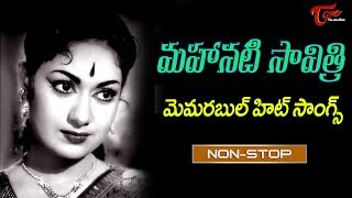 Mahanati Savitri Memorable Hits | All Time Hit Telugu Movie Video Songs Jukebox | TeluguOne - TELUGUONE