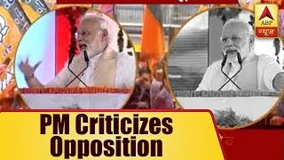 Kaun Jitega 2019: PM criticises Opposition for delaying mega projects in UP - ABPNEWSTV