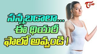 Food Replacement Diet For Weight Loss Without Any Exercise - TELUGUONE