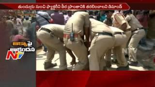 Protest Against Aqua Park Turns Violent in West Godavari District || NTV - NTVTELUGUHD