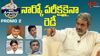 Chalasani Srinivas Exclusive Interivew Part 02 | Promo 02 | Talk Show with Aravind Kolli - TeluguOne - TELUGUONE