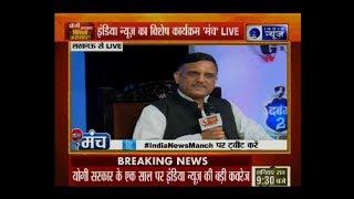 इंडिया न्यूज के 'मंच': सपा नेता ने कहा अखिलेश यादव ने माफ किया किसानों का 50 हजार का कर्ज - ITVNEWSINDIA