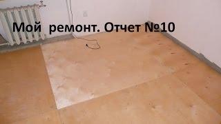 Мой ремонт.Отчет №10: фанера на пол и метало-каркас в душевой.