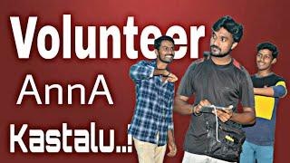 Grama Volunteer Anna Kastalu |latest telugu short film|Directed By Director_Sreenu|#VMDL - YOUTUBE