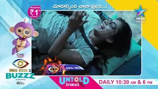 Bigg Boss Telugu : Punarnavi & Ashu Reddy Funny Moments - MAAMUSIC